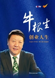 Niu Gensheng's Life of Start-up ebook by Project Team of Win in China