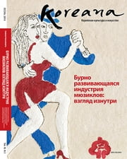 Koreana - Autumn 2014 (Russian) ebook by The Korea Foundation