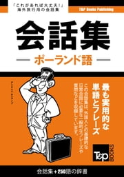 ポーランド語会話集250語の辞書 ebook by Kobo.Web.Store.Products.Fields.ContributorFieldViewModel