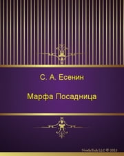 Марфа Посадница ebook by Сергей Александрович Есенин