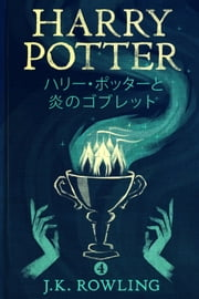 ハリー・ポッターと炎のゴブレット - Harry Potter and the Goblet of Fire ebook by Kobo.Web.Store.Products.Fields.ContributorFieldViewModel
