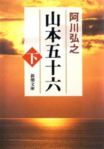 山本五十六(下) ebook by 阿川弘之
