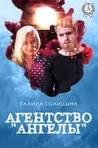 "Агентство ""Ангелы"" ebook by Галина Голицына"
