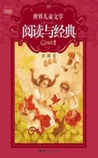 World Classics Children's Illustrated ebook by Peng Yi