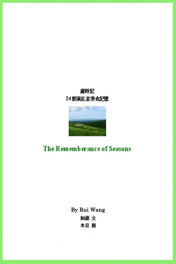 歲時記-The Rememberance of Seasons ebook by Rui Wang