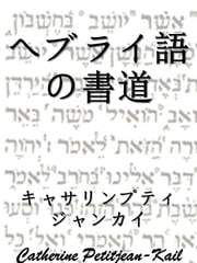 ヘブライ語の書道 ebook by Catherine Petitjean-Kail