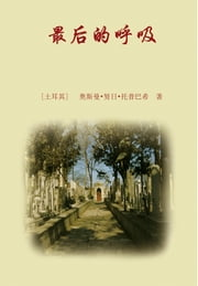 最后的呼吸 ebook by Osman Nuri Topbas