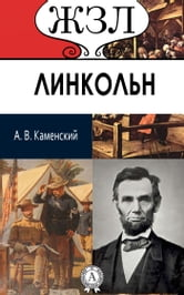 ЖЗЛ. Линкольн ebook by А. В. Каменский