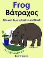 Bilingual Book in English and Greek: Frog - Βάτραχος. Learn Greek Series ebook by Pedro Paramo