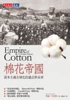 棉花帝國 - Empire of cotton ebook by 斯溫・貝克特Sven Beckert