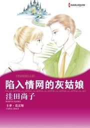 禾林漫画: 陷入情网的灰姑娘 - Harlequin Comics ebook by Carol Grace,Naoko Kubota