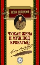 Чужая жена и муж под кроватью ebook by Федор Достоевкий