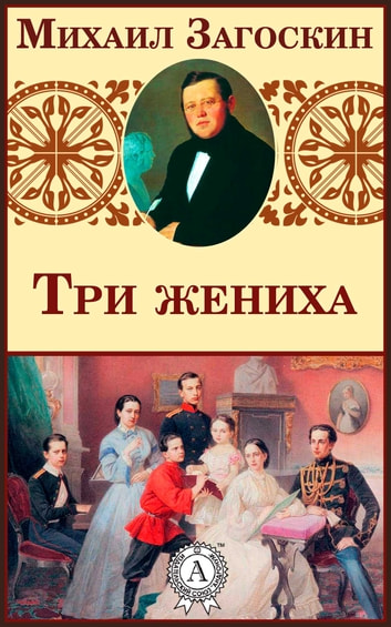 Три жениха ebook by Михаил Загоскин