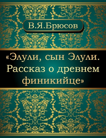 Элули, сын Элули. Рассказ о древнем финикийцев ebook by Валерий Яковлевич Брюсов