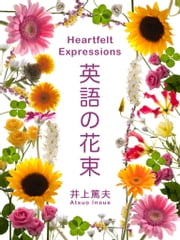 英語の花束 - Heartfelt Expressions ebook by 井上篤夫