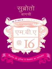 MBA at 16 - Business ki Duniya mein Kishoron ka Margdarshak (Hindi Edition) ebook by Subroto Bagchi