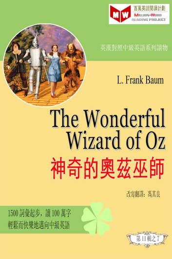 The Wonderful Wizard of Oz 神奇的奧茲巫師 (ESL/EFL 英漢對照繁體版) ebook by Qiliang Feng