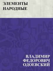 Элементы народные ebook by Владимир Одоевский