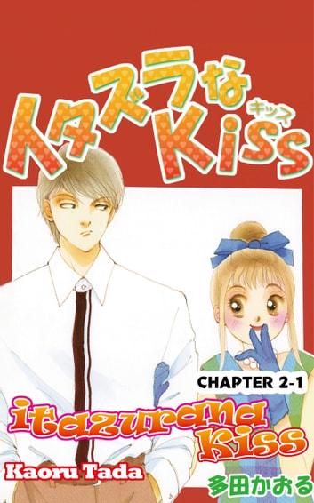 itazurana Kiss - Chapter 2-1 ebook by Kaoru Tada