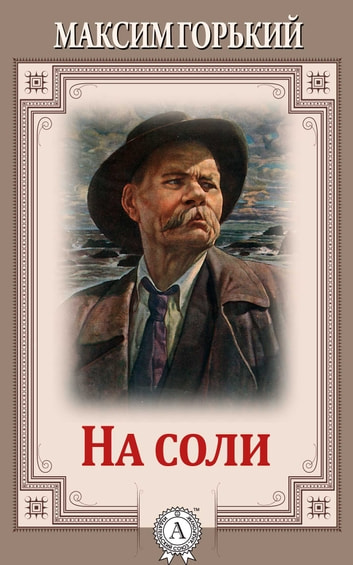На соли ebook by Максим Горький