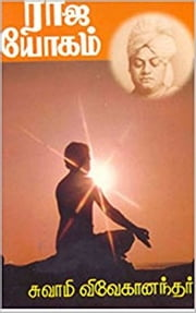 ராஜயோகம் ebook by Swami Vivekananda