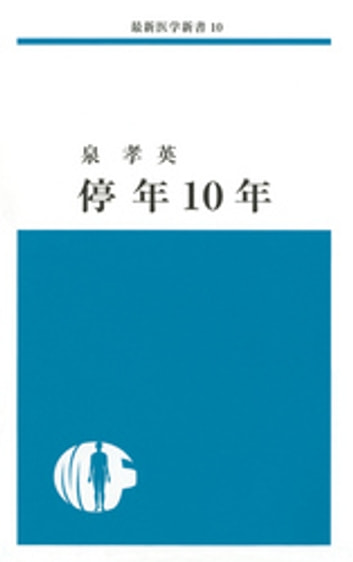 停年10年 ebook by 泉孝英