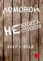 НЕкнига Нестихов - 2017-2013 ebook by Олег Ломовой, Oleg Lomovoy