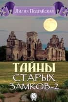 Тайны старых замков - 2 ebook by Лилия Подгайская