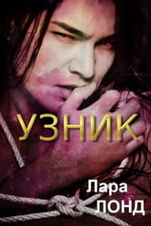 Узник ebook by Laura Lond