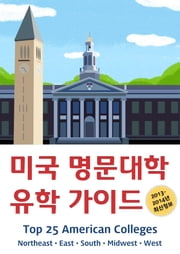 미국 명문대학 유학 가이드 - Top 25 American Colleges ebook by Sung Chang,Eric Cheon,Jane Yu