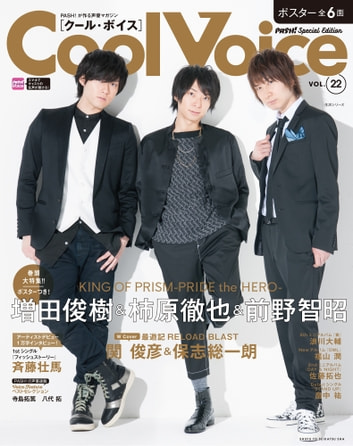 Cool Voice Vol.22 ebook by PASH! 編集部