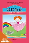 9787563723645 - Baugham, Zhou Lixia: The Wizard of Oz (Ducool Authoritative Fine Proofreaded and Translated Edition) - 书