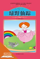The Wizard of Oz (Ducool Authoritative Fine Proofreaded and Translated Edition) by Baugham