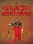 Mrenh Gongveal: Chasing the Elves of the Khmer by Keith Alan Kelly