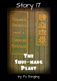Story 17: The Shui-Mang Plant