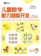Pre-School Children Math Training Middle Class 1 by He Qiuguang