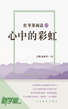 Red Apple Reading Series12 Rainbow in Heart: XinXueTang Digital Edition by Fang Yuan