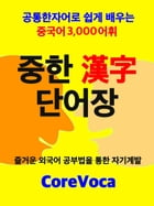 Chinese-Korean Word Lists 3000 for Korean: How to learn basic Chinese vocabulary with a simple method for school, exam, and business by Taebum Kim
