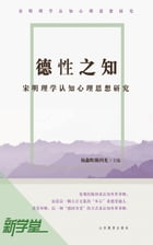 Knowledge of Virtues——Cognitive Psychology Study of Sung Ming Neo-Confucianism: XinXueTang Digital Edition by Yang Xinhui