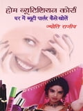 9789352781461 - Jyoti Rajeev: Home Beautician Course - Ghar Mein Beauty Parlor Kaise Kholen - Book