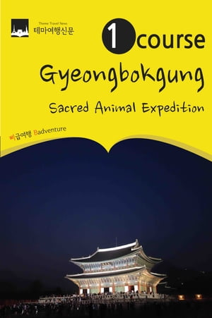 1 Course Gyeongbokgung: Shinsu(sacred animal) Expedition by MyeongHwa Jo