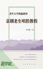 Senior University Compiled Edited Series Old Gentleman in Chinese Operas Singing Style Tutorials: XinXueTang Digital Edition by Chang Jinlian