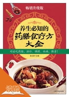 Pandect of Medicated Food: Ducool Experts Edition by Zhang Wenyan
