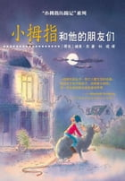 Pinky and his friends (chinese edition) by Dick Laan