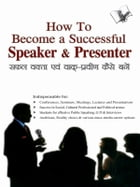 How to Become a Successful Speaker & Presenter by Surender Dogra 'Nirdosh'