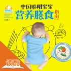 Healthy Recipes for Cleverer Chinese Babies (for Babies Younger than 6) Ducool High Definition Illustrated Edition by Wu Guangchi