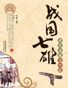 The Seven Warring States: Dukes or Princes under An Emperor Compete for the Leadership of the Mainland by Tong Chao