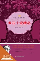 Rou Shi's Selected Novels (Ducool Literary Masters Classics Edition) by Rou Shi