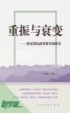Revitalization and Recession——Study of Education Policies of the Nanjing National Government: XinXueTang Digital Edition by Guang Shao Kui