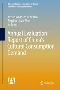 Annual Evaluation Report of China's Cultural Consumption Demand